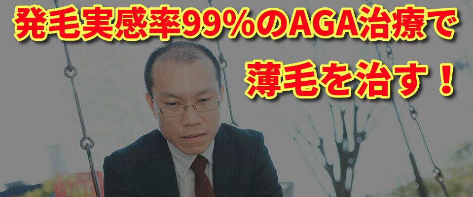 AGA治療のコトナラ公式サイト